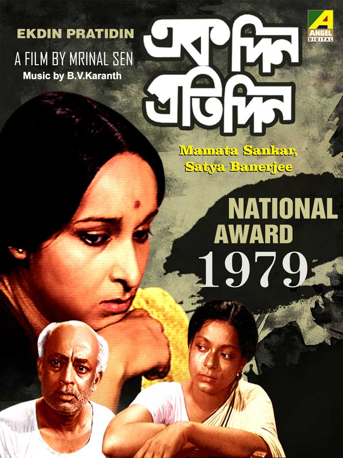 The Last Of The Mohicans – Mrinal Sen